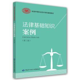 法律基础知识案例(第三版)