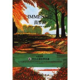 现货-超级常销书双语彩色插图本--茵梦湖
