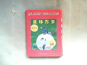 【游戏光盘】新天地贺千禧经典收藏 足球万岁 1CD 1手册