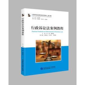 行政诉讼法案例教程
