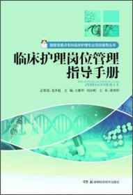 国家级重点专科临床护理专业项目指导丛书 临床护理岗位管理指导手册