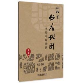 北京书店地图