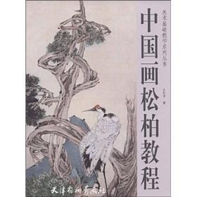 中国画松柏教程