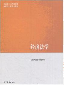 经济法学/马克思主义理论研究和建设工程重点教材