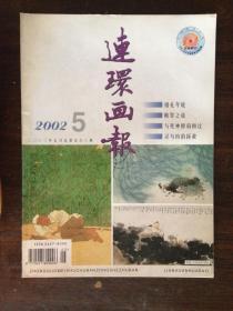 连环画报2002.5