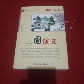 青少年必备丛书:三国演义(学生版)