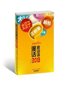 新词语漫话:2013
