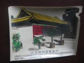老照片一张(北京颐和园东宫门 手工上色)