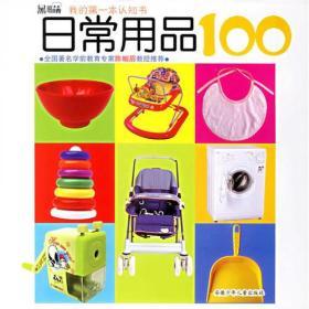 日常用品100(双语版)