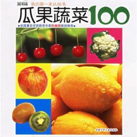 瓜果蔬菜100