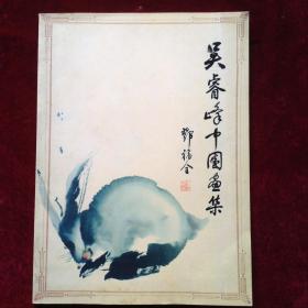 吴睿峰中国画集