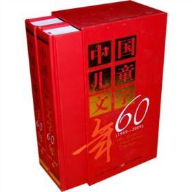 中国儿童文学60年