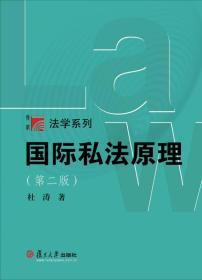 正版二手二手正版国际私法原理 杜涛 复旦大学出版社有笔记