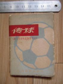 传球:脚弓传球和正脚背传球(128开经折装、1974年初版)见书影及描述