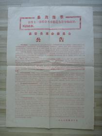 """文革红彤彤地方政治文献*带""""最高指示""""*1968年4月10日吉安县革命委员会*《公告》*(54.5X39CM)一张*稀见!"""