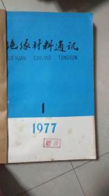 绝缘材料通讯1977(1.2.4.5.6)共5本