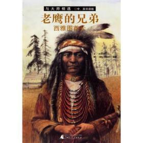 老鹰的兄弟:西雅图酋长:与大师相遇
