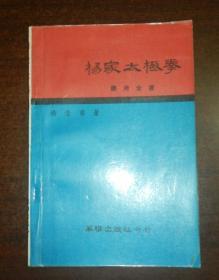 杨家太极拳-体用全书(内页有多处划线)