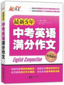 D33B/能作文.最新5年中考英语满分作文(双色)