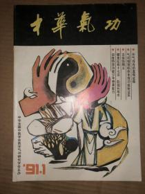 中华气功 1991年第1期