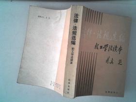 法律.法规选编-职工学法读本
