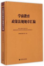 送书签tt-9787565619359-学前教育政策法规规章汇编(精装)