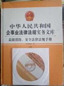中华人民共和国企事业法律法规实务文库  最新消防、安全法律法规手册(上、下册)