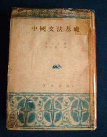 中国文法基础
