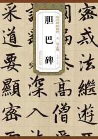 历代碑帖精粹·元:赵孟頫胆巴碑