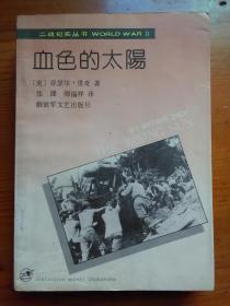 二战纪实丛书:血色的太阳