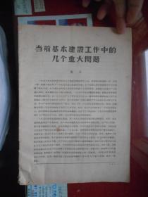 陈云;当前基本建设工作中的几个重大问题;一九五九年