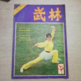 创刊号:武林(1981  7)
