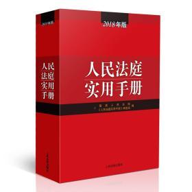 人民法庭实用手册(2018年版)