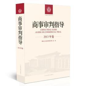 商事审判指导2013年卷 最高人民法院民事审判第二庭 编
