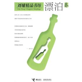 刘墉精品书坊(漂泊卷)