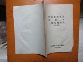 中医基础理论病因学一般病理过程