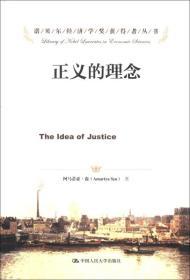 送书签zi-9787300169156-诺贝尔经济学奖获得者丛书:正义的理念