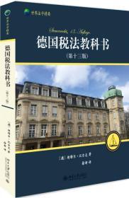 德国税法教科书(第13版)