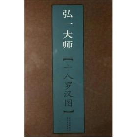 弘一大师十八罗汉图  弘一绘  四川美术出版社