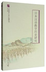 日本语言·文化·传播丛书·第2辑:日本汉语教学历史研究【品佳现货】