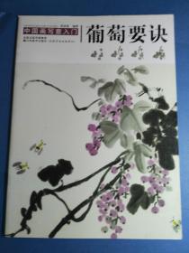 葡萄要诀  中国画写意入门