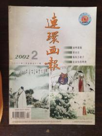 连环画报2002.2
