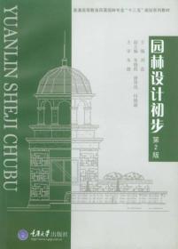 正版二手二手正版二手 园林设计初步 刘磊 9787562494201有笔记