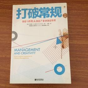 创意与管理:从创意产业到创意管理