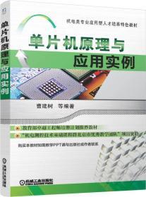 机电类专业应用型人才培养特色教材:单片机原理与应用实例