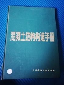 混凝土结构构造手册(馆藏本)