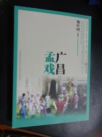 全新正版 广昌孟戏