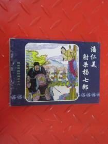 杨家将连环画之十八  潘仁美射杀杨七郎