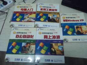 联想电脑学校XP版:电脑入门、实用工具软件、学用Windows XP、办公自动化、网上冲浪【五本合售,每本均有光盘】