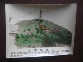 老照片一张(北京玉泉山 手工上色)